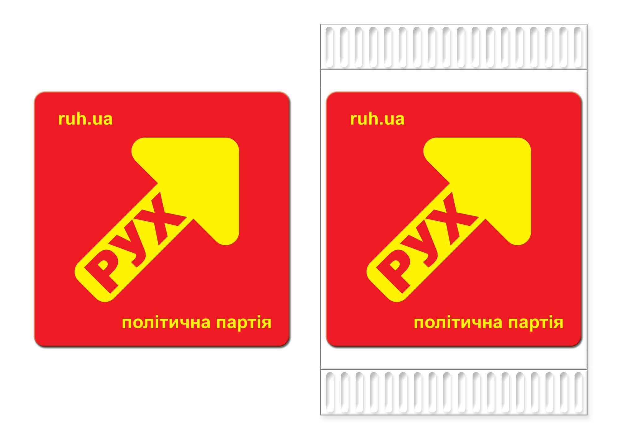 магниты на выборы в раду или президента Украины